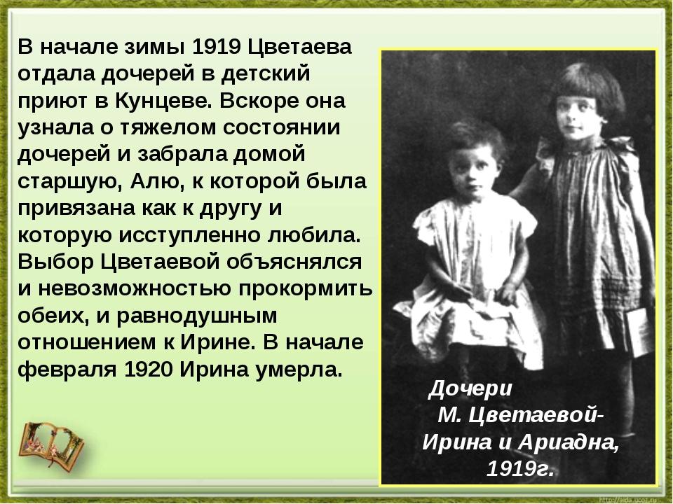 В начале зимы 1919 Цветаева отдала дочерей в детский приют в Кунцеве. Вскоре...