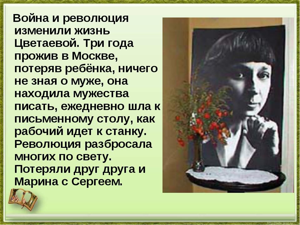 Война и революция изменили жизнь Цветаевой. Три года прожив в Москве, потеря...
