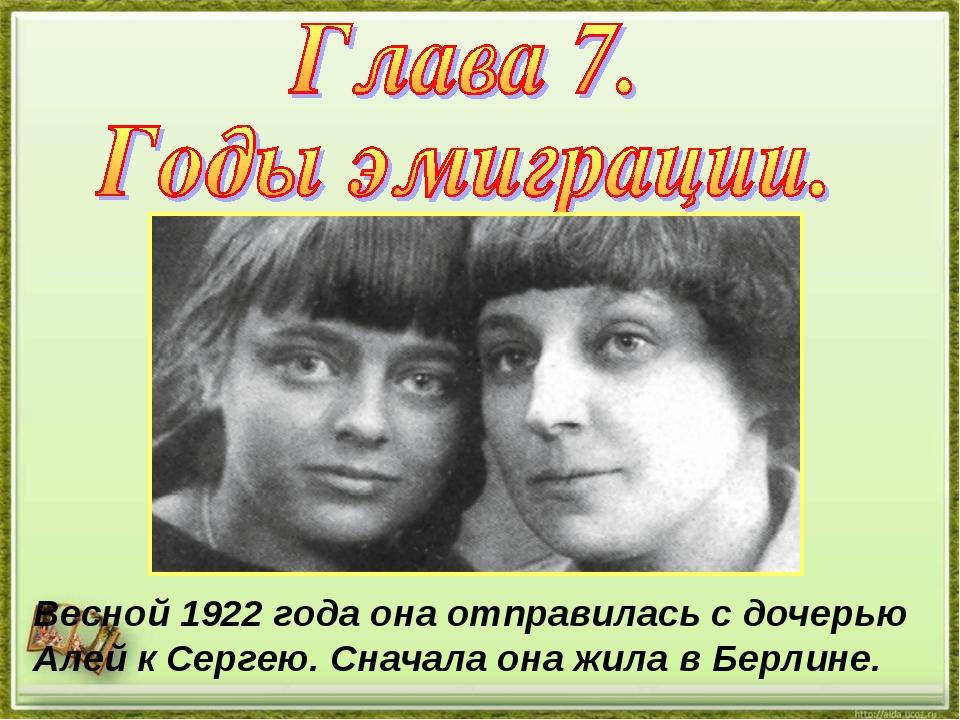 Весной 1922 года она отправилась с дочерью Алей к Сергею. Сначала она жила в...