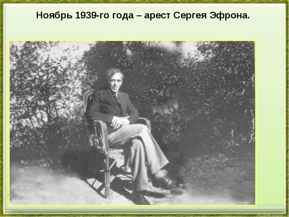 Ноябрь 1939-го года – арест Сергея Эфрона.