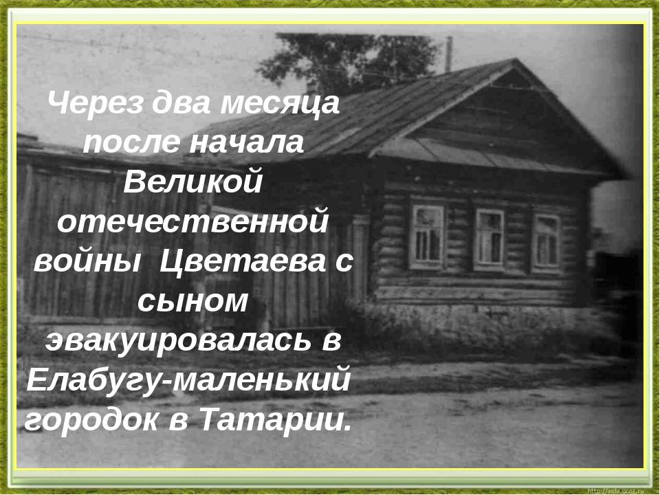 Через два месяца после начала Великой отечественной войны Цветаева с сыном эв...