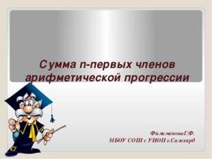 Сумма n-первых членов арифметической прогрессии ФилимоноваГ.Ф. МБОУ СОШ с УИО