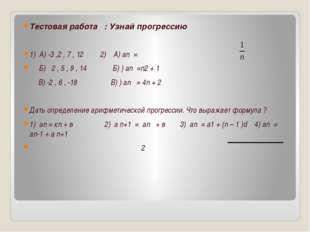 Тестовая работа : Узнай прогрессию 1) А) -3 ,2 , 7 , 12 2) А) аn = Б) 2 , 5