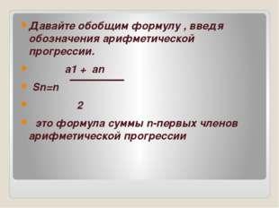 Давайте обобщим формулу , введя обозначения арифметической прогрессии. а1 +