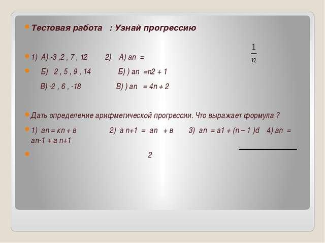 Тестовая работа : Узнай прогрессию 1) А) -3 ,2 , 7 , 12 2) А) аn = Б) 2 , 5...