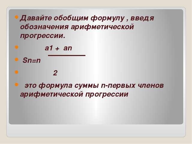 Давайте обобщим формулу , введя обозначения арифметической прогрессии. а1 +...