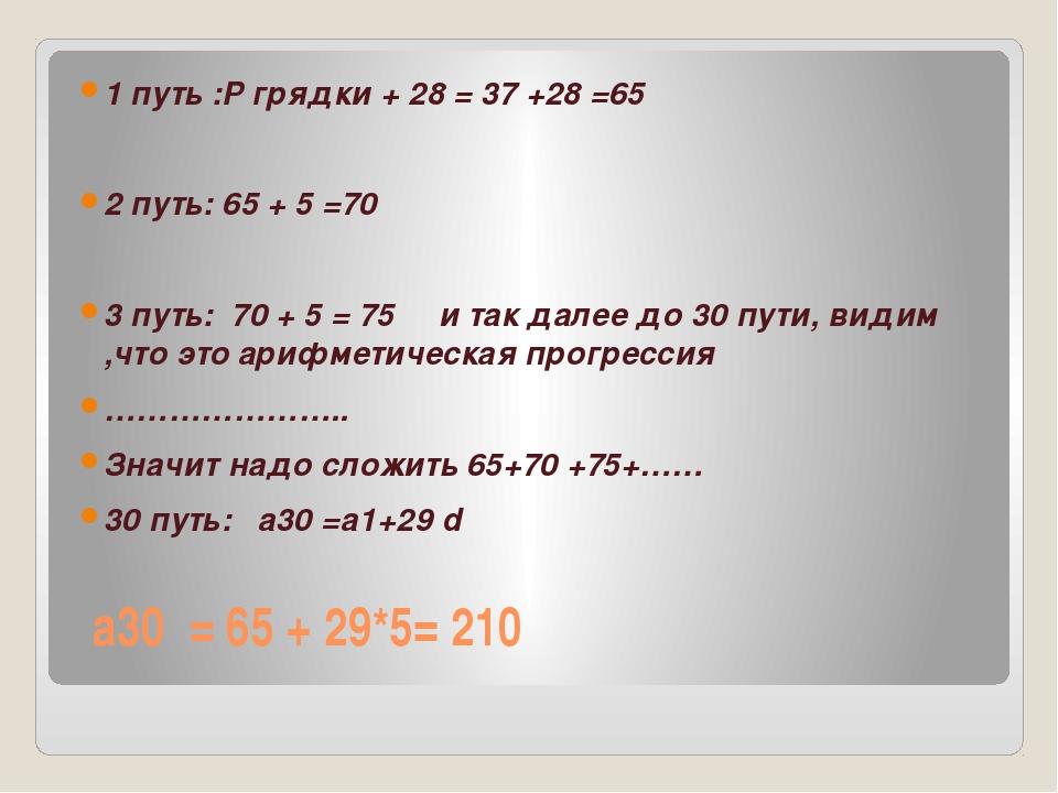 а30 = 65 + 29*5= 210 1 путь :Р грядки + 28 = 37 +28 =65 2 путь: 65 + 5 =70 3...