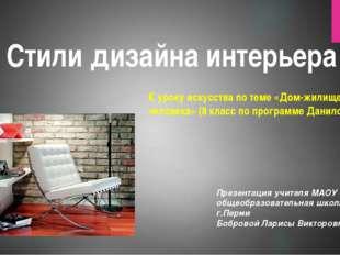 Стили дизайна интерьера К уроку искусства по теме «Дом-жилище человека» (8 кл