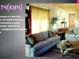 китч(кич) Для интерьеров в стиле китч характерны сентиментальность, патетика,