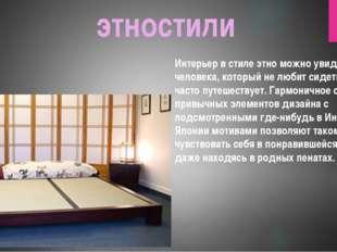 этностили Интерьер в стиле этно можно увидеть в доме человека, который не люб