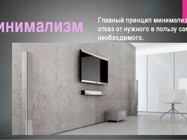 минимализм Главный принцип минимализма — отказ от нужного в пользу самого нео...