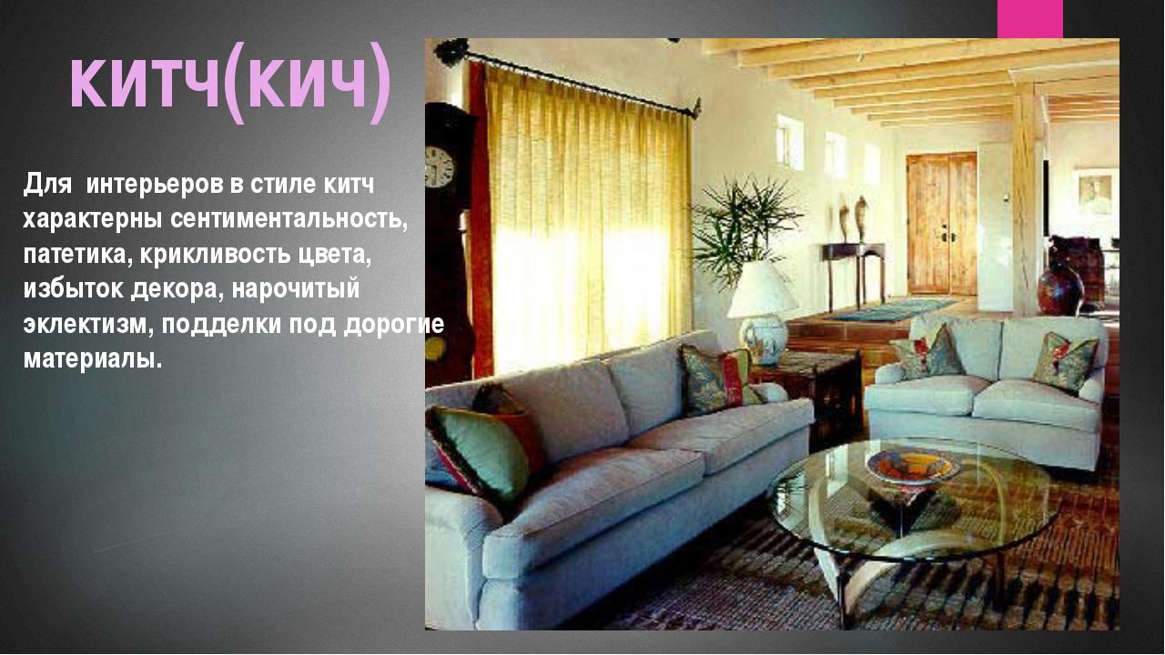 китч(кич) Для интерьеров в стиле китч характерны сентиментальность, патетика,...