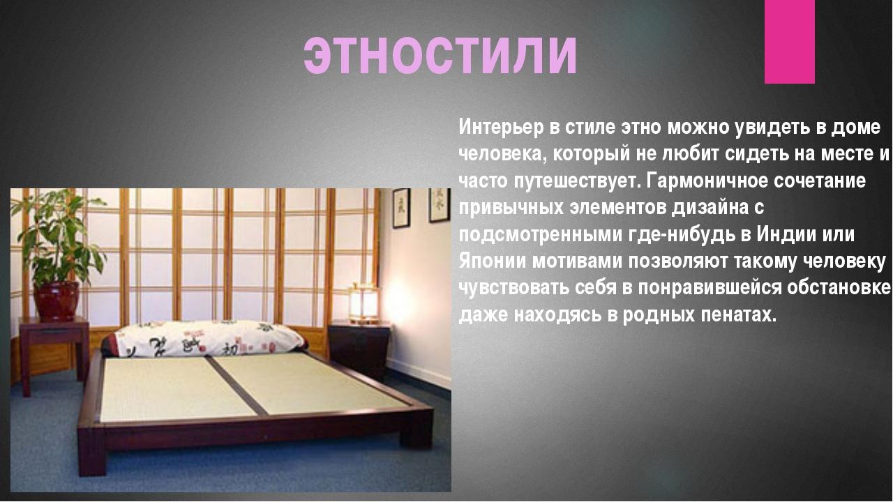 этностили Интерьер в стиле этно можно увидеть в доме человека, который не люб...