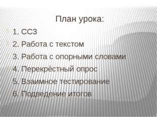 План урока: 1. ССЗ 2. Работа с текстом 3. Работа с опорными словами 4. Перек