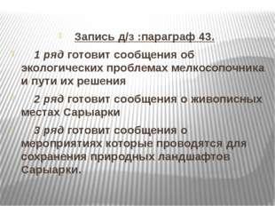 Запись д/з :параграф 43. 1 ряд готовит сообщения об экологических проблемах