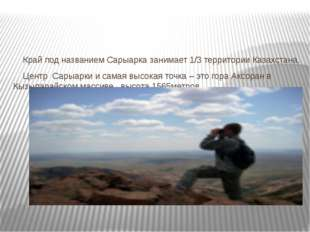 Край под названием Сарыарка занимает 1/3 территории Казахстана. Центр Сарыар