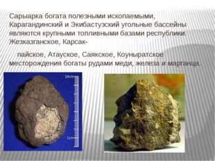 Сарыарка богата полезными ископаемыми, Карагандинский и Экибастузский угольн