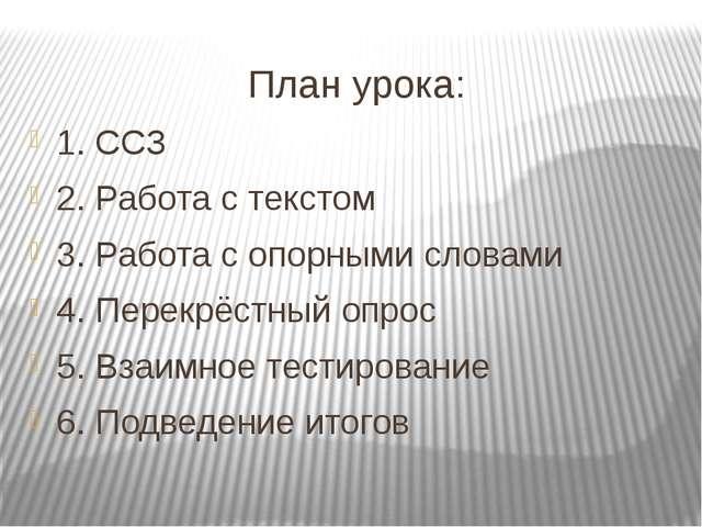 План урока: 1. ССЗ 2. Работа с текстом 3. Работа с опорными словами 4. Перек...