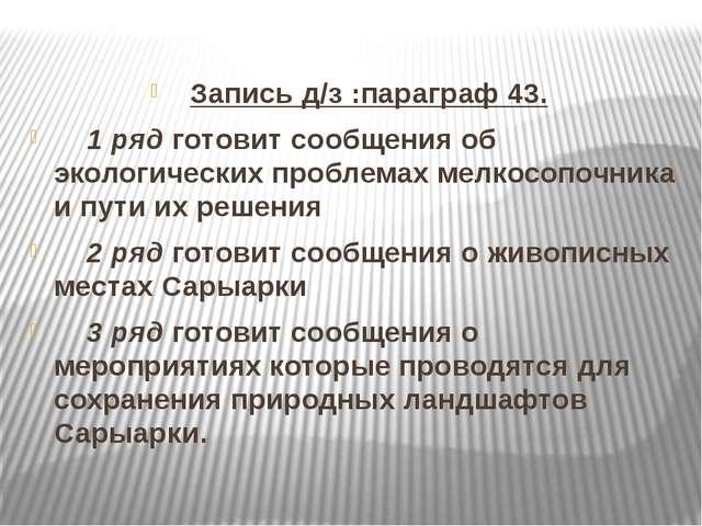Запись д/з :параграф 43. 1 ряд готовит сообщения об экологических проблемах...