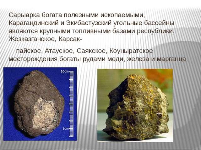 Сарыарка богата полезными ископаемыми, Карагандинский и Экибастузский угольн...