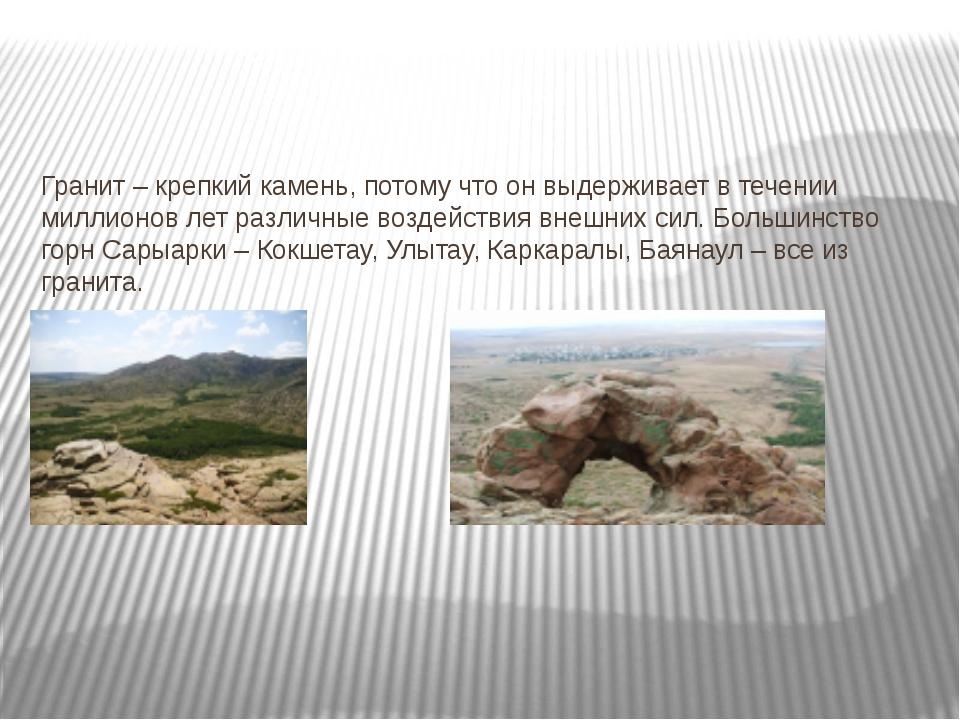 Гранит – крепкий камень, потому что он выдерживает в течении миллионов лет р...
