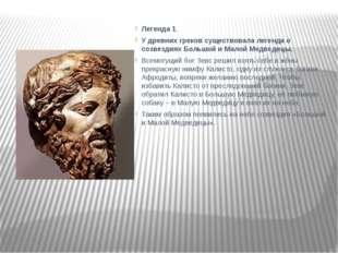 Легенда 1. У древних греков существовала легенда о созвездиях Большой и Мало