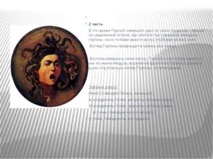 2 часть. В это время Персей совершал один из своих подвигов – проник на уе