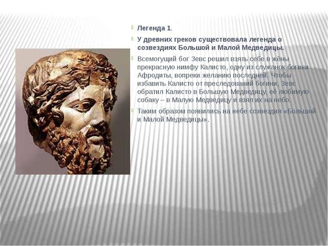 Легенда 1. У древних греков существовала легенда о созвездиях Большой и Мало...