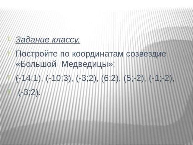 Задание классу. Постройте по координатам созвездие «Большой Медведицы»: (-14...