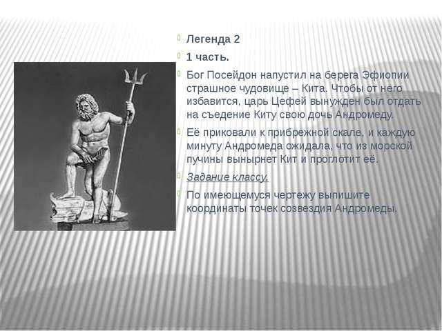 Легенда 2 1 часть. Бог Посейдон напустил на берега Эфиопии страшное чудовище...