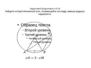 Задача №10 [Подготовка кОГЭ] Найдите острый вписанный угол, опирающийся нах