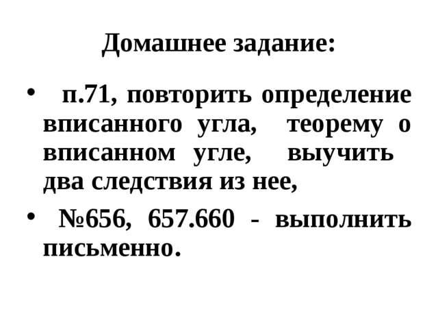 Домашнее задание: п.71, повторить определение вписанного угла, теорему о впис...
