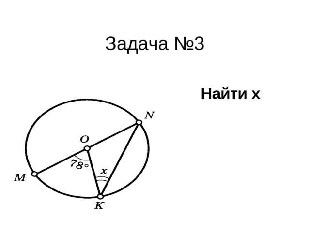 Задача №3 Найти х