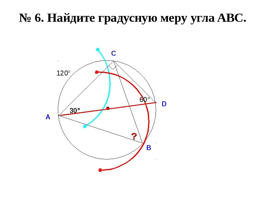 30° № 6. Найдите градусную меру угла ABC. А D C B 60° 120°