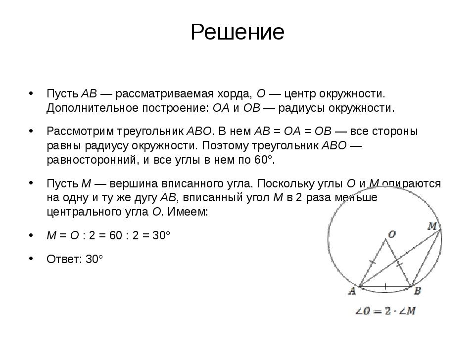 Решение ПустьAB—рассматриваемая хорда,O—центр окружности. Дополнительно...