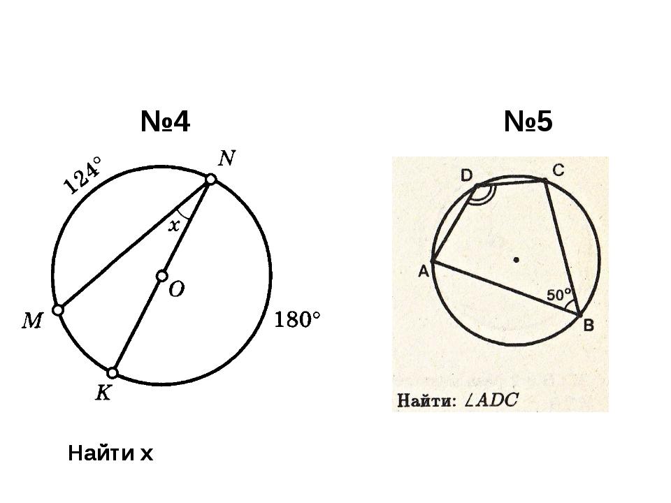 Найти х №4 №5 Найти х №4