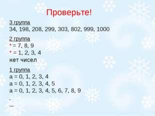 Проверьте! 3 группа 34, 198, 208, 299, 303, 802, 999, 1000 2 группа * = 7, 8,