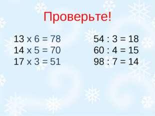 Проверьте! 13 х 6 = 78 54 : 3 = 18 14 х 5 = 70 60 : 4 = 15 17 х 3 = 51