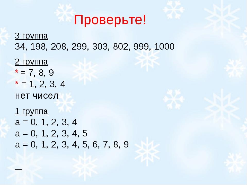 Проверьте! 3 группа 34, 198, 208, 299, 303, 802, 999, 1000 2 группа * = 7, 8,...
