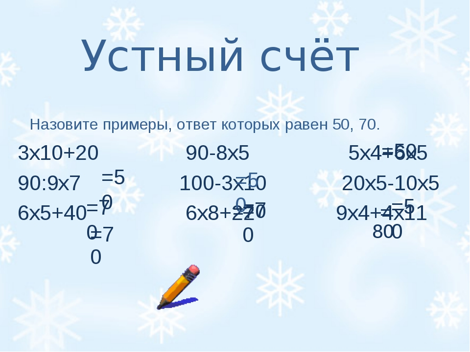 Устный счёт Назовите примеры, ответ которых равен 50, 70. 3х10+20 90-8х5 5х4...