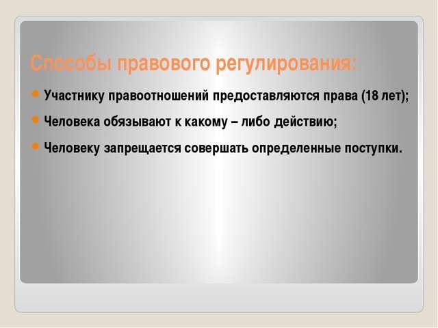 Способы правового регулирования: Участнику правоотношений предоставляются пра...