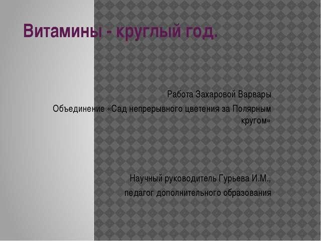 Витамины - круглый год. Работа Захаровой Варвары Объединение «Сад непрерывног...