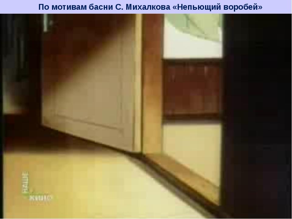 По мотивам басни С. Михалкова «Непьющий воробей»