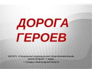 ДОРОГА ГЕРОЕВ МКСКОУ «Специальная (коррекционная) общеобразовательная школа-