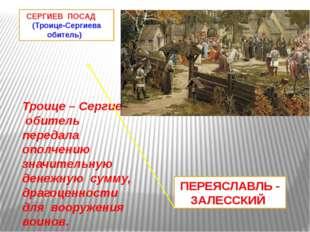 СЕРГИЕВ ПОСАД (Троице-Сергиева обитель) ПЕРЕЯСЛАВЛЬ - ЗАЛЕССКИЙ Троице – Серг