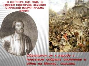 В СЕНТЯБРЕ 1611 ГОДА В НИЖНЕМ НОВГОРОДЕ ЗЕМСКИМ СТАРОСТОЙ ИЗБРАН КУЗЬМА МИНИН