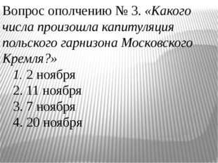 Вопрос ополчению № 3. «Какого числа произошла капитуляция польского гарнизона