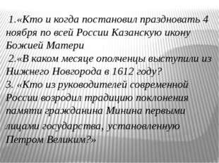 1.«Кто и когда постановил праздновать 4 ноября по всей России Казанскую икон