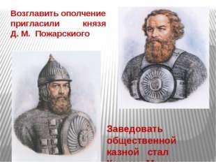 Возглавить ополчение пригласили князя Д. М. Пожарскиого Заведовать общественн