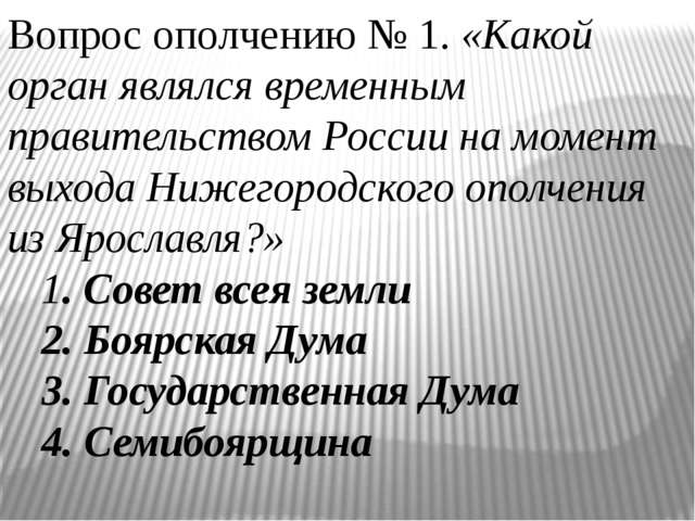Вопрос ополчению № 1. «Какой орган являлся временным правительством России на...
